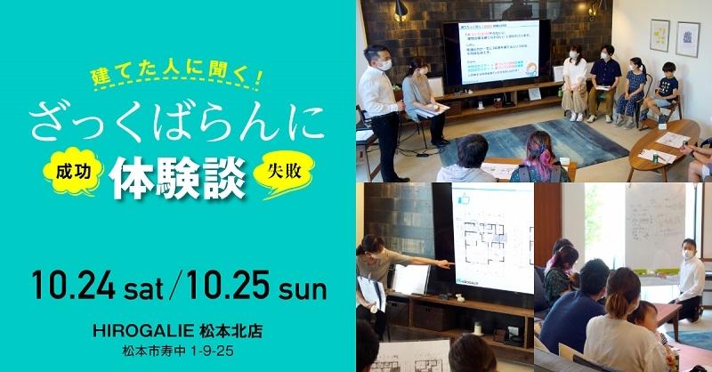 【イベント開催】ざっくばらんに体験談 10月24日(土)・25日(日)