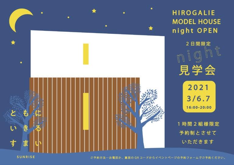 < 3月イベント情報 >『ナイト見学会』@松本市並柳モデルハウス