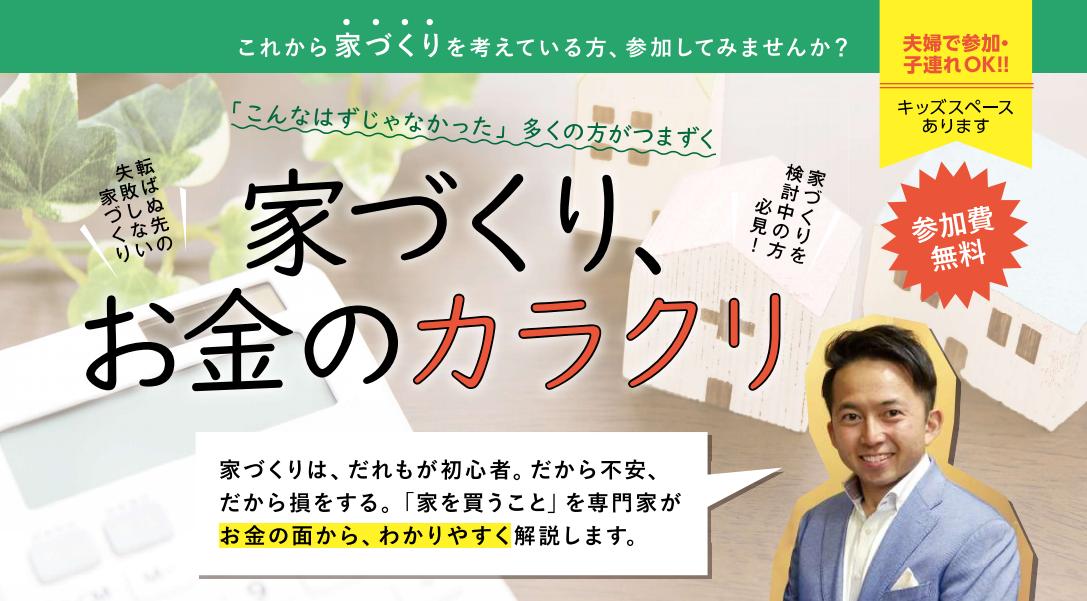 【イベント開催】『家づくり、お金のカラクリ』