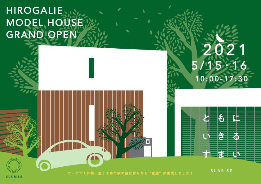 【イベント情報】「松本市新築モデルハウス GRAND OPEN」ガーデン工事完了!