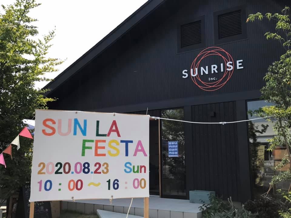 【イベントレポート】SUN LA FESTA (前半)