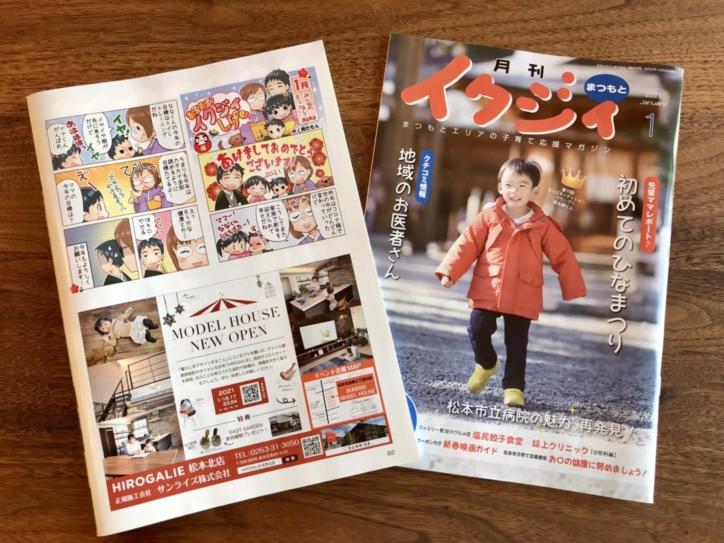 【掲載情報】『月刊イクジィ1月号』に広告掲載されました!