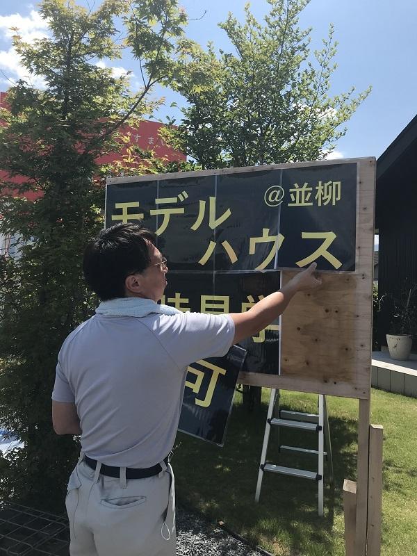 【看板リニューアル】松本市新築完成見学会