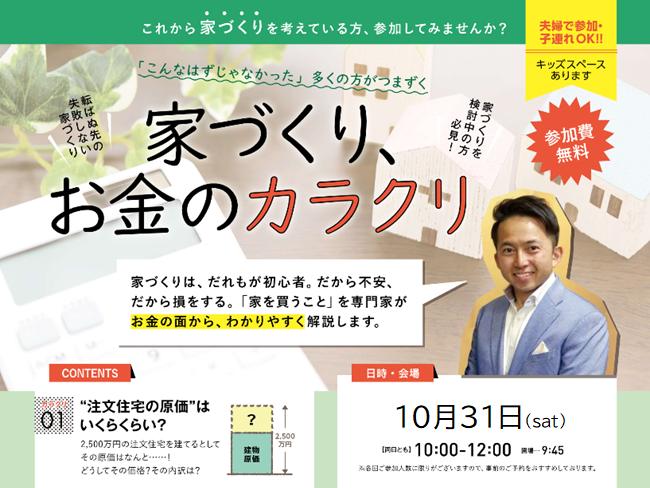 【イベント開催のお知らせ】家づくり、お金のカラクリセミナー