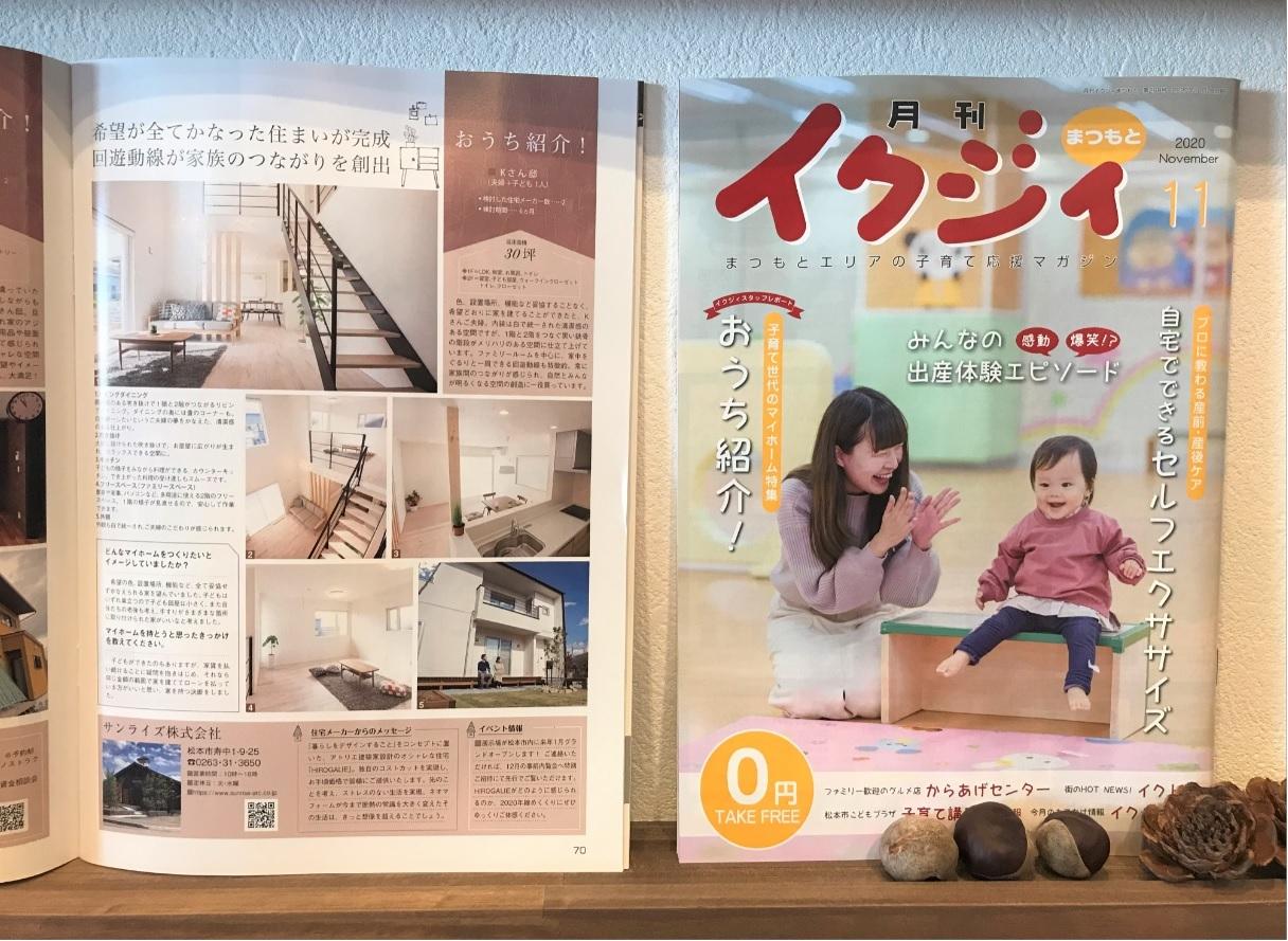 【掲載情報】『月刊イクジィ11月号』に掲載されました!