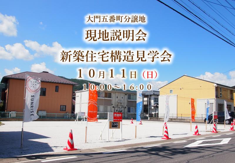 2大イベント開催!分譲地説明会&新築住宅構造見学会