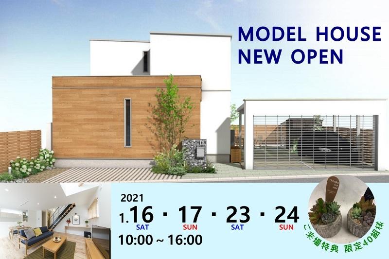 <ヒロガリエ> モデルハウス NEW OPEN!!@松本市並柳