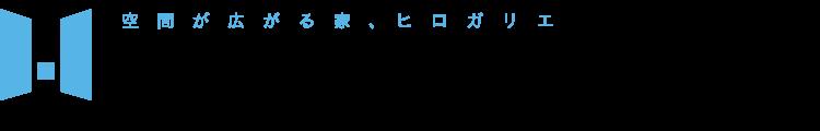 HIROGALIE 松本北店|松本市・塩尻市・安曇野市で手軽に高機能な新築戸建てを建てる建設会社